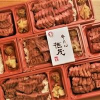 炭焼き牛たん徳茂 八乙女店の写真