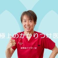 松井クリニックの写真