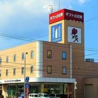 『Gift ISHINO』(ギフトの石野) 新居浜店の写真