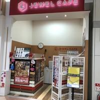 ジュエルカフェ イオンモール札幌平岡店の写真