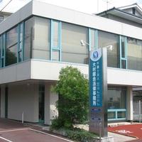 弁護士法人大村綜合法律事務所の写真