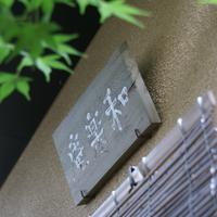駒場・和楽庵の写真
