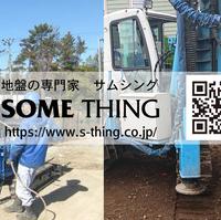地盤の専門家 サムシング 九州オペレーションセンターの写真