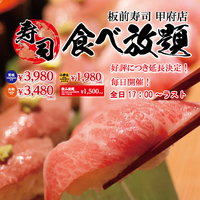 板前寿司 甲府店の写真