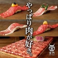 個室 肉寿司と牛タンしゃぶしゃぶ 金肉(きんにく)名古屋駅前店の写真