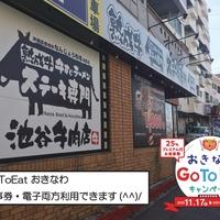 池谷牛肉店の写真