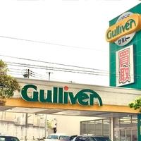ガリバー3号黒崎店の写真