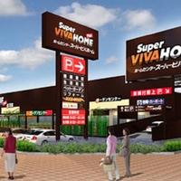 スーパービバホーム 水戸県庁前店の写真