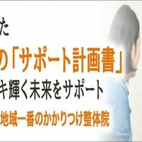 大川カイロプラクティックセンター千歳烏山整体院の写真
