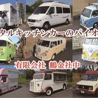 鶴金社中(キッチンカー・キッチンカーレンタル)の写真