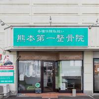 熊本第一整骨院の写真