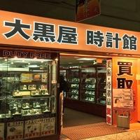 大黒屋時計館 中野店の写真