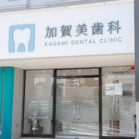加賀美歯科の写真