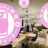 即日iPhone修理 りんご修理センター広尾麻布サロン店の写真