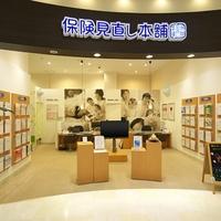 保険見直し本舗 上田アリオ店の写真