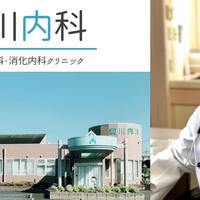 前川内科の写真
