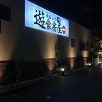 遊食房屋 岡山総社店の写真