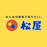 松屋 海南店の写真