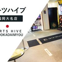 ダーツショップ ダーツハイブ【福岡大名店】DARTS HIVEの写真