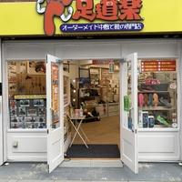 足道楽 東十条店の写真