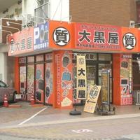 大黒屋 質大和鶴間店の写真