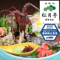 海鮮処 松月亭 博多本店の写真