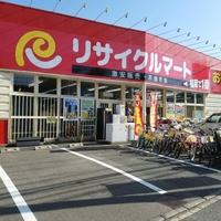 リサイクルマート 和白店の写真