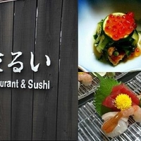 日本料理まるいの写真