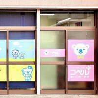 多機能型事業所 コペルプラス 東川口第二教室の写真