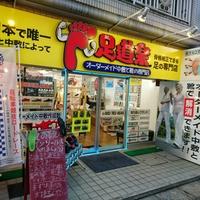 足道楽橋本駅前店の写真