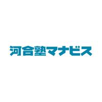 河合塾マナビス 関校の写真