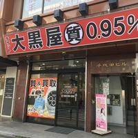 大黒屋 質横浜買取センターの写真