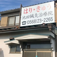 池田鍼灸治療院の写真