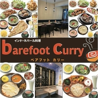 barefoot curryの写真