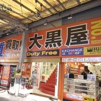 大黒屋 質新宿西口店の写真