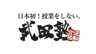 武田塾名古屋星ヶ丘校(愛知県名古屋市千種区井上町/学習塾、進学教室) - Yahoo!ロコ