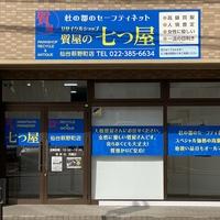 リサイクルショップ・質屋の七つ屋仙台萩野町店の写真