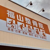 福山整骨院の写真
