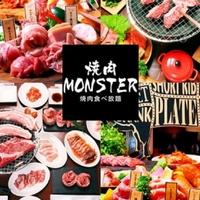焼肉モンスター 宇都宮東宿郷店の写真