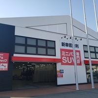 新車低金利専門店 車流通革命 堺鉄砲町店の写真