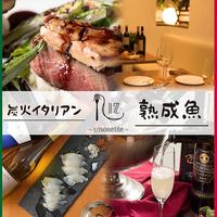 熟成魚×炭火イタリアン 17‐unosette(ウノセッテ)‐調布店の写真