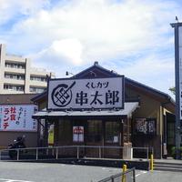 くしカツ串太郎 ジェームス山 本店の写真