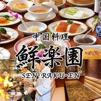 中国料理鮮楽園南店の写真