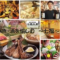 海鮮居酒屋 七福水産 大船店の写真