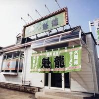 魁龍博多本店の写真