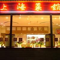 中華名菜 上海菜館の写真