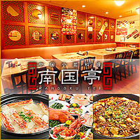 中華火鍋 食べ放題 南国亭 新橋日比谷店の写真