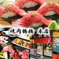 焼肉鶴橋本店の写真