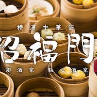 横浜中華街 招福門 魚翅酒家の写真