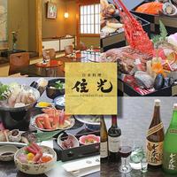 日本料理 住光の写真